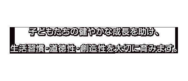 札幌市白石区『かすたねっと保育園』<小栗の郷(こぐりのさと)>保育所・保育園